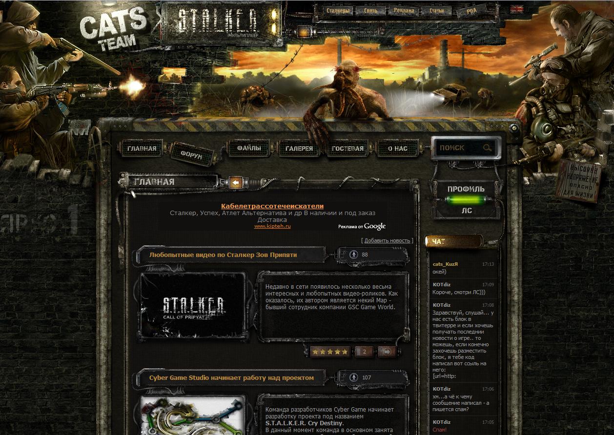 Шаблон сайта cats-xray на тему S.T.A.L.K.E.R.